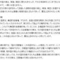 防衛省「集団的自衛権の行使は違憲」