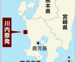 九州電力の川内原子力発電所 再稼働