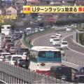 Uターンラッシュ始まる 東名40kmの渋滞予想