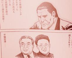 アントニオ猪木 北朝鮮