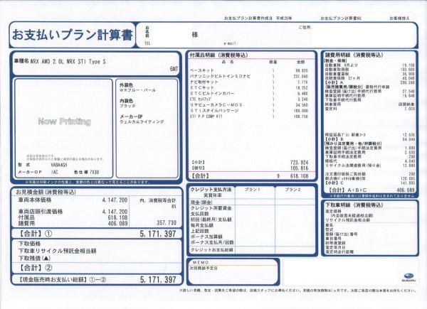 SUBARU新型WRX S4/STI 見積書