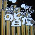 NHK『のど自慢』 鐘奏者は指令に従って鐘を叩いている