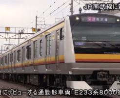 JR南武線E233系、報道陣向けに公開