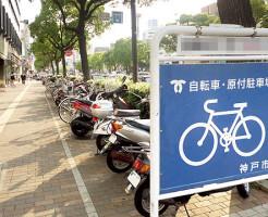 自転車盗難多発の兵庫県