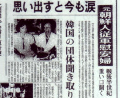 朝日誤報は歴史修正のチャンス