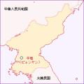 北朝鮮と中国