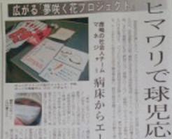 茨城新聞 急性骨髄性白血病を患った元高校野球部マネジャーが病床から球児を応援していたとの報道
