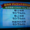 東海テレビ放送事故
