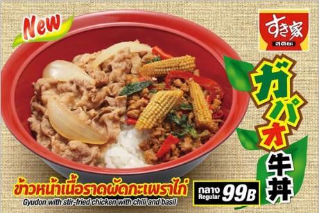 タイすき家のガパオ牛丼