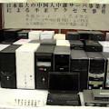 中国人運営 プロキシサーバー一斉摘発