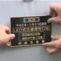 全国初LED信号の20年記念プレート設置 徳島