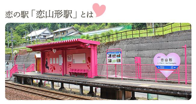 智頭急行 恋山形駅