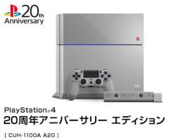 PlayStation 4 20周年アニバーサリーエディション