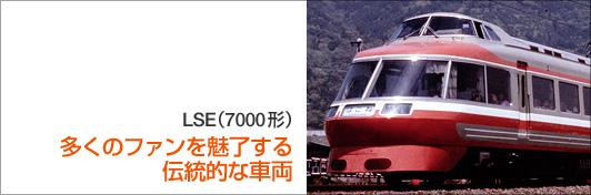 小田急ロマンスカー LSE
