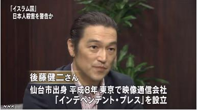 後藤健二 NHKインタビュー