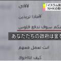 日本政府は身代金を払う