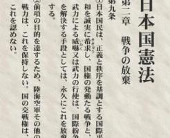 日本国憲法 第九条