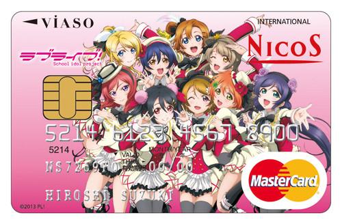 ラブライブ!オフィシャルクレジットカード