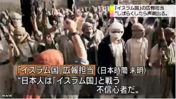 日本人は『イスラム国』と戦う不信心者だ