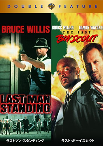 ラストマン・スタンディング/ラスト・ボーイスカウト DVD (初回限定生産/お得な2作品パック)