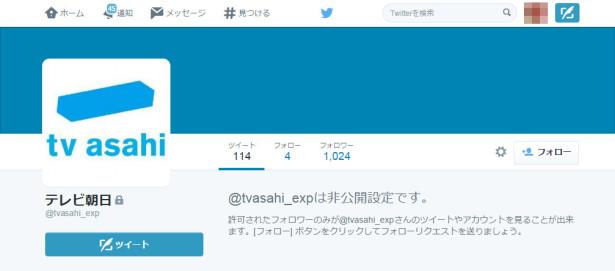 テレビ朝日 ツイッター
