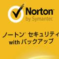 ノートン-IE