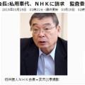NHK-籾井勝人-もみいかつと-会長