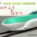 北海道新幹線はやぶさ-宇都宮駅