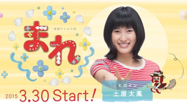 NHK-朝ドラ-まれ-評判-感想