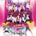 AKB48の島崎遥香ら7人組ユニット「ニャーKB with ツチノコパンダ」のデビュー曲で、人気アニメ『妖怪ウォッチ』のエンディングテーマ「アイドルはウーニャニャの件」のミュージックビデオ(MV)が2015年3月23日に公開!