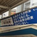 小田急線 藤沢駅 広告