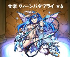 モンスト-0528-女帝クィーンバタフライ