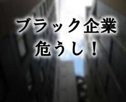 ブラック企業-厚生省