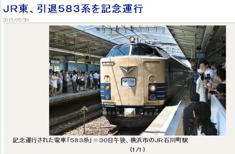 583系-ワクワクドリーム号と-秋田ー幕張