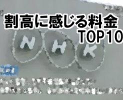 割高に感じる料金TOP10 -NHK受信料