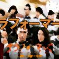 テラフォーマーズ-映画-ネタバレ-感想-00