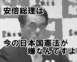 安倍総理は今の日本国憲法が嫌なんですよ