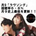 月9ラブソング-視聴率