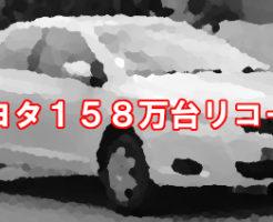 トヨタ-リコール-タカタ-2016年