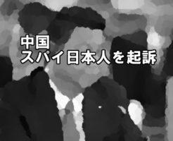 -中国-スパイ日本人を起訴