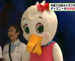 中国での偽キャラクター使用、ディズニー側が法的措置を検討-00