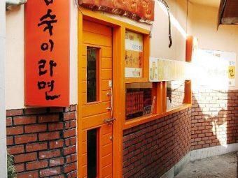 韓国のラーメン屋