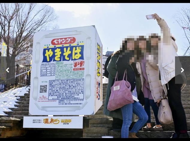 【群馬】温泉街にペヤングの巨大オブジェ 伊香保で期間限定イベント