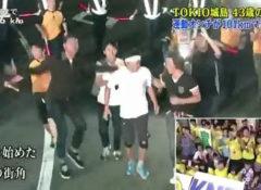 城島マラソン中にTOKIOメンバーが乱入w 城島「ヤカラが4人出てきたのかと思った」 【動画】
