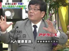 【ミヤネ屋】 宮根誠司が番組の段取りを無視した森永卓郎にキレる 森永は平謝り