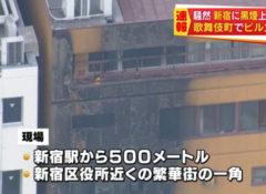 【スーパールーズから13年】歌舞伎町で恒例のビル火災!「スーパールーズ」の再来へ