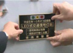 全国初のLED信号機設置からもう20年だって