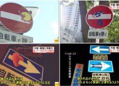 【社会】京都と大阪の道路標識に落書き フランス人の芸術家が関与認める